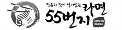 JEON TONG GWA MAT E SAL AH IT NEUN RAMEN 55 BUNGEE KOREAN RAMEN