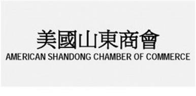 AMERICAN SHANDONG CHAMBER OF COMMERCE