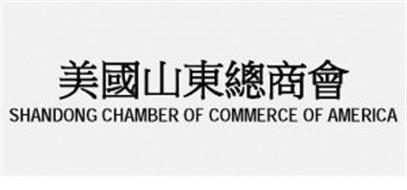 SHANDONG CHAMBER OF COMMERCE OF AMERICA