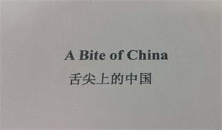 A BITE OF CHINA
