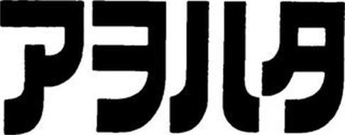 AOHATA Corporation