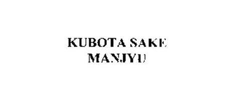 KUBOTA SAKE MANJYU