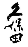 ASAHI-SHUZO SAKE BREWING CO., LTD.
