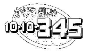 10.10.345