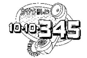 10-10-345