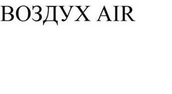 BO3YX AIR