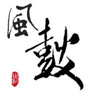 Beijing Century Gufeng Culture Communication Center