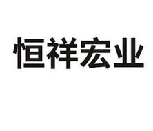 Beijing Hengxiang Hongye Soil and Foundation Improvement Co., Ltd.
