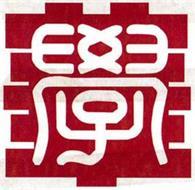 Beijing Jia Bao Xing Ye Trading Co., Ltd