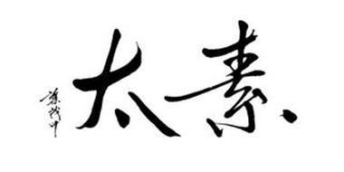 Beijing Tianxin Wuwei Culture Communication Co. Ltd.