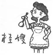 Beijing Wangzhihe Foodstuff Guilin Fermented Bean Curd Foods Co., Ltd.