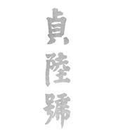 Beijing Zhen Lu Hao Tea Co Ltd