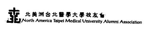 NORTH AMERICA TAIPEI MEDICAL UNIVERSITY ALUMNI ASSOCIATION