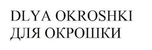 DLYA OKROSHKI