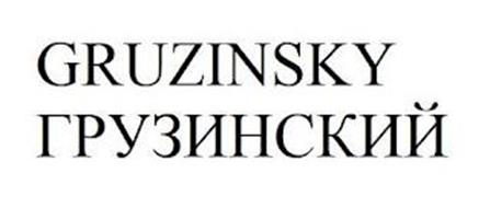 GRUZINSKY