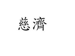BUDDHIST COMPASSION RELIEF TZU CHI FOUNDATION