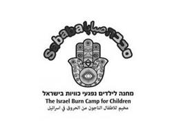 SABABA THE ISRAEL BURN CAMP FOR CHILDREN