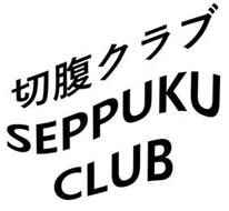 SEPPUKU CLUB