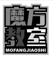 MOFANGJIAOSHI