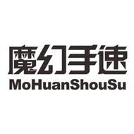 MOHUANSHOUSU