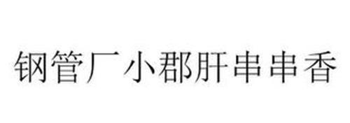 Chengdu Sanguo Union Restaurant Manage Co., Ltd