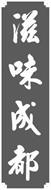 Chengdu Taste, Inc.