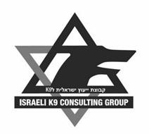 ISRAELI K9 CONSULTING GROUP