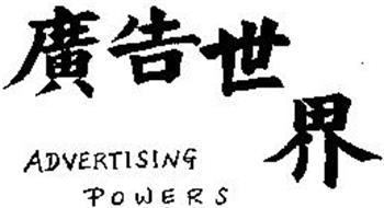 ADVERTISING POWERS
