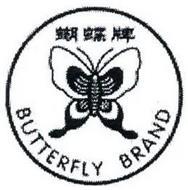 BUTTERFLY BRAND