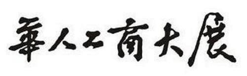 Chinese Overseas Marketing Services Corporation