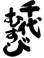 Chiyomusubi Sake Brewery CO., Ltd.