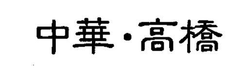 Chuka Takahashi Corporation