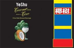 YESHU COCONUT DRINK BOISSON AU COCO CHINA STATE BANQUET BEVERAGE