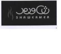 SHAWERMER
