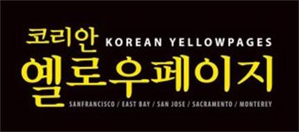 KOREAN YELLOW PAGES SAN FRANCISCO / EAST BAY / SAN JOSE / SACRAMENTO /  MONTEREY