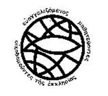 Evangelism Explosion III International,Inc.