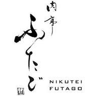 NIKUTEI FUTAGO IKI