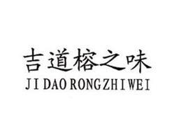 JI DAO RONG ZHI WEI