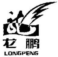 LONGPENG