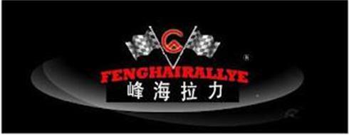 FENGHAIRALLYE G