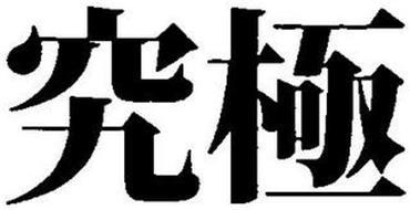 GODHAND CO., LTD.