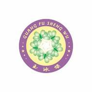 GUANG FU SHENG WU