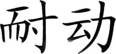 Guangzhou Naidong Info Technology Co., Ltd.
