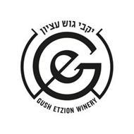 GUSH ETZION GUSH ETZION WINERY GE