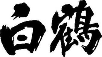 Hakutsuru Sake Brewing Co., Ltd.