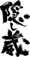 Hamada Syuzou Co., Ltd.