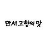 Han Seo Co., Ltd