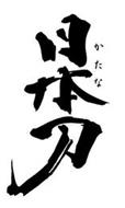 Hananomai Brewing Co., Ltd.