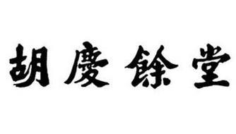 HANGZHOU HU QING YU TANG GROUP CO., LTD