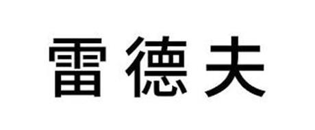 HANGZHOU LEIDFOR TECHNOLOGY CO., LTD.